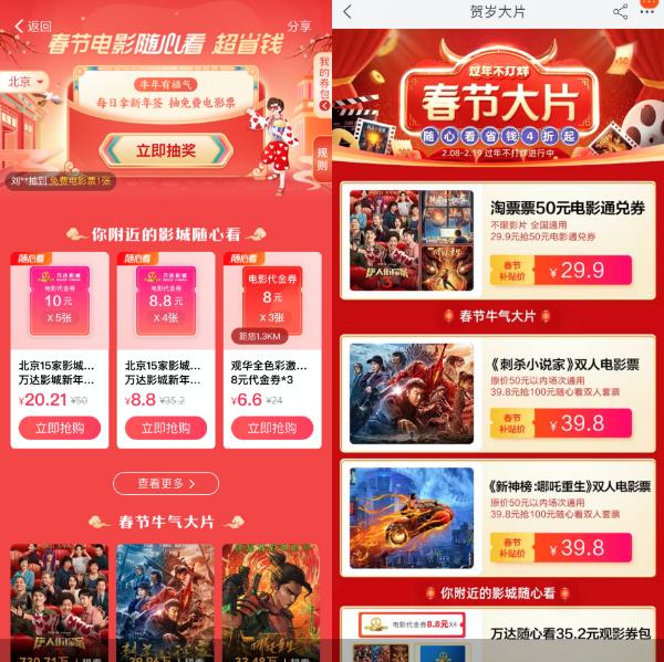 史上最强春节档正式关闭 淘宝电影的《看看吧》深受粉丝追捧
