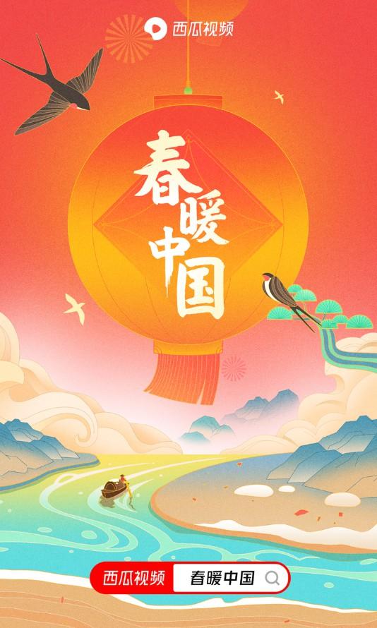 """西瓜视频上线""""春暖中国""""频道,同步启动春节主题征集活动"""