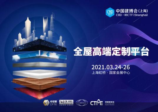 关于中国建筑博览会的一次会议 梦天目将展示健康和新中式
