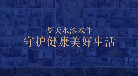 中国建博会上约个会 梦天木作将秀健康与新中式