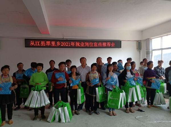 从江县翠里乡多措并举推进农村劳动力稳定就业