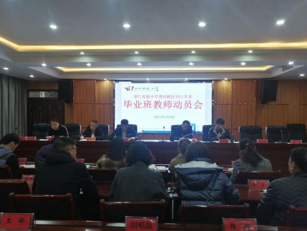 鄞江实验小学普通校区召开毕业班教师工作会议
