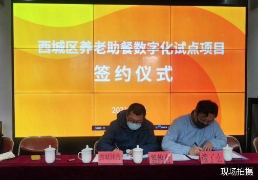 """老年餐外卖来了 超万名老年人有望首批""""尝鲜"""" 北京首个养老助餐数字化试点起跑"""