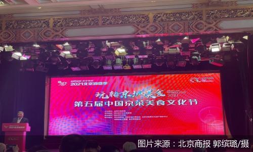 第五届中国京菜美食文化节启动 不仅有促销 这些行业看点也值得期待
