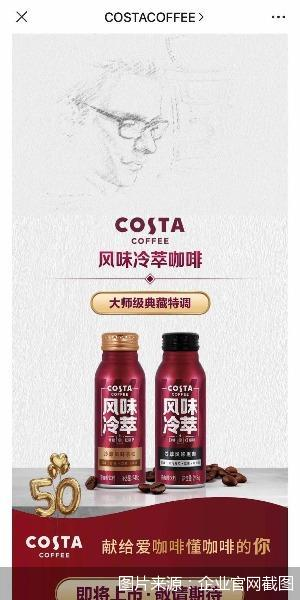 COSTA加速抢占即饮咖啡市场份额