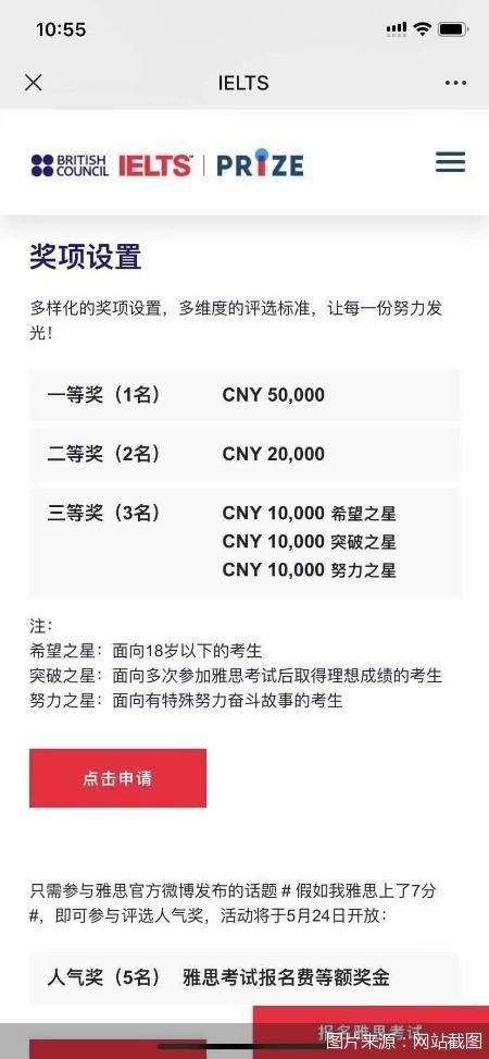 总金额达13万元 雅思在中国推出首个官方奖学金
