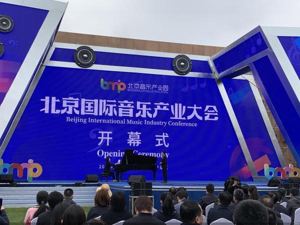 汇集四大板块六大品牌活动 北京国际音乐产业大会开幕