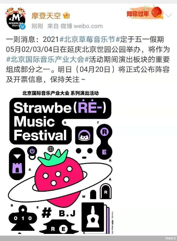 2021北京草莓音乐节确定5月2日-4日举办