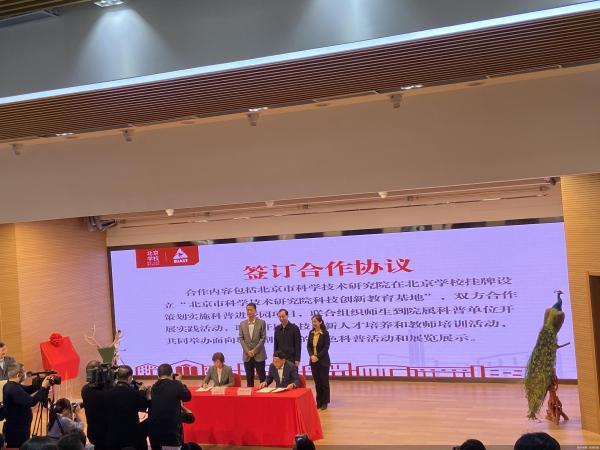 博物馆进校园 北京学校与北科院探索院校合作新路径