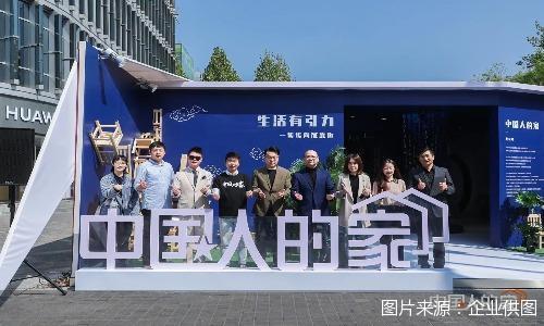 """""""中国人的家""""创意生活展启幕"""