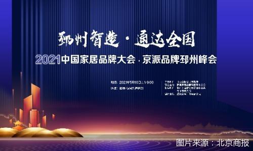 2021中国家居品牌大会•京派品牌邳州峰会启幕