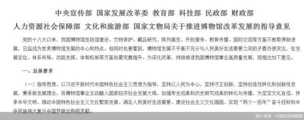 九部门发布指导意见 博物馆探索建设集群聚落化