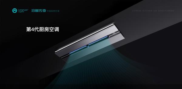 """升级第4代厨房空调技术 美尔凯特将首发""""冷暖传奇""""独立品牌"""