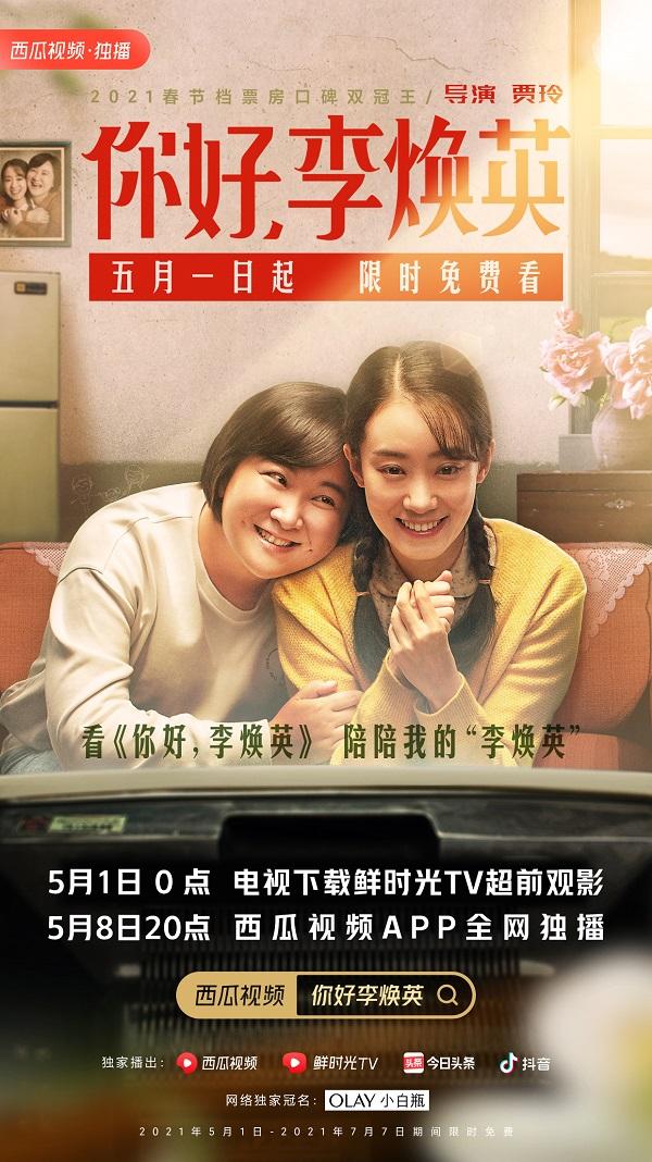 西瓜视频独家上线喜剧电影《你好,李焕英》