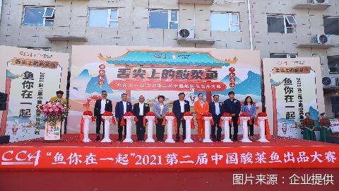 提升餐饮细分品类规范化 第二届中国酸菜鱼出品大赛收官