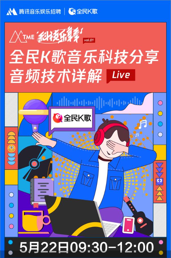 """腾讯音乐娱乐集团""""TME科技乐享季""""来袭 前沿科技助力音乐热爱、广纳技术贤才"""
