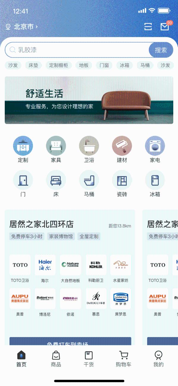 数字化家装家居服务升级 居然之家上线洞窝App