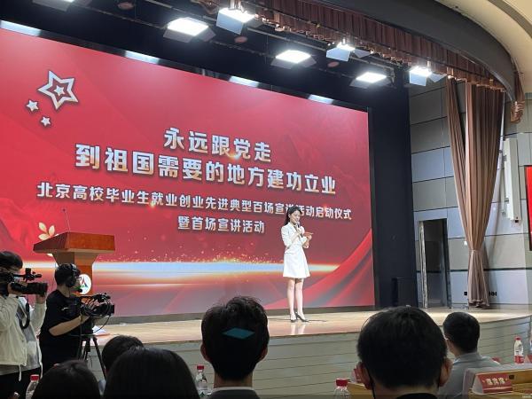 北京启动高校毕业生就业创业先进典型百场宣讲活动