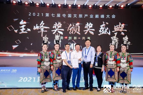黎平县在中国文旅产业巅峰会上获奖