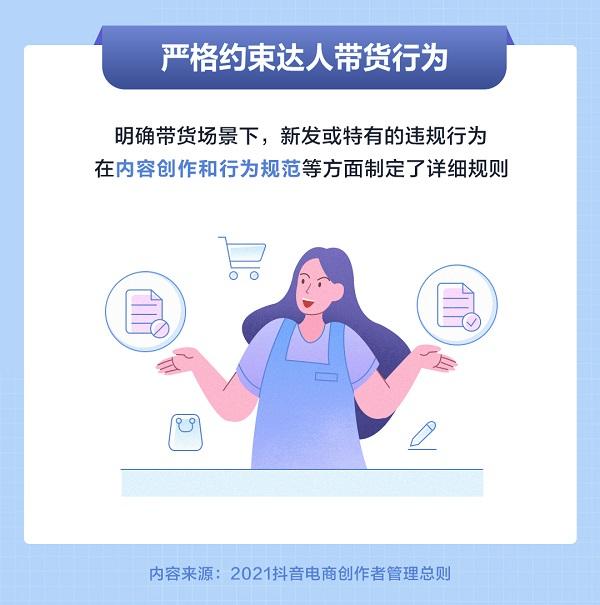 抖音电商发布创作者管理总则 明确带货达人责任义务