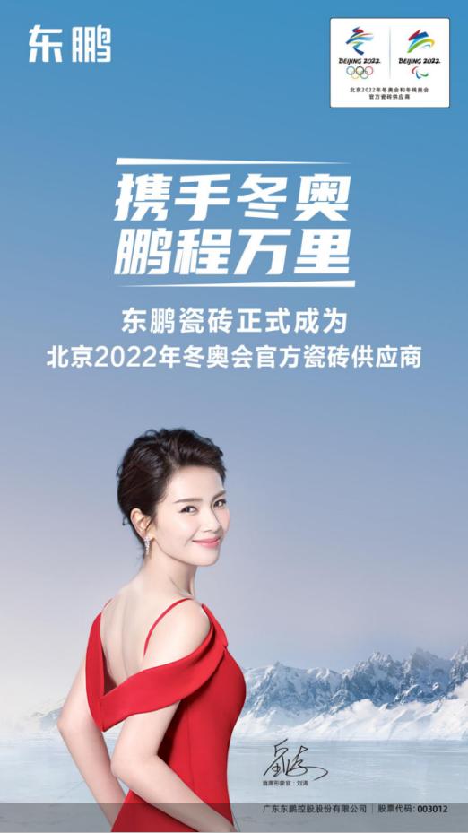 东鹏瓷砖正式成为北京冬奥会官方瓷砖供应商