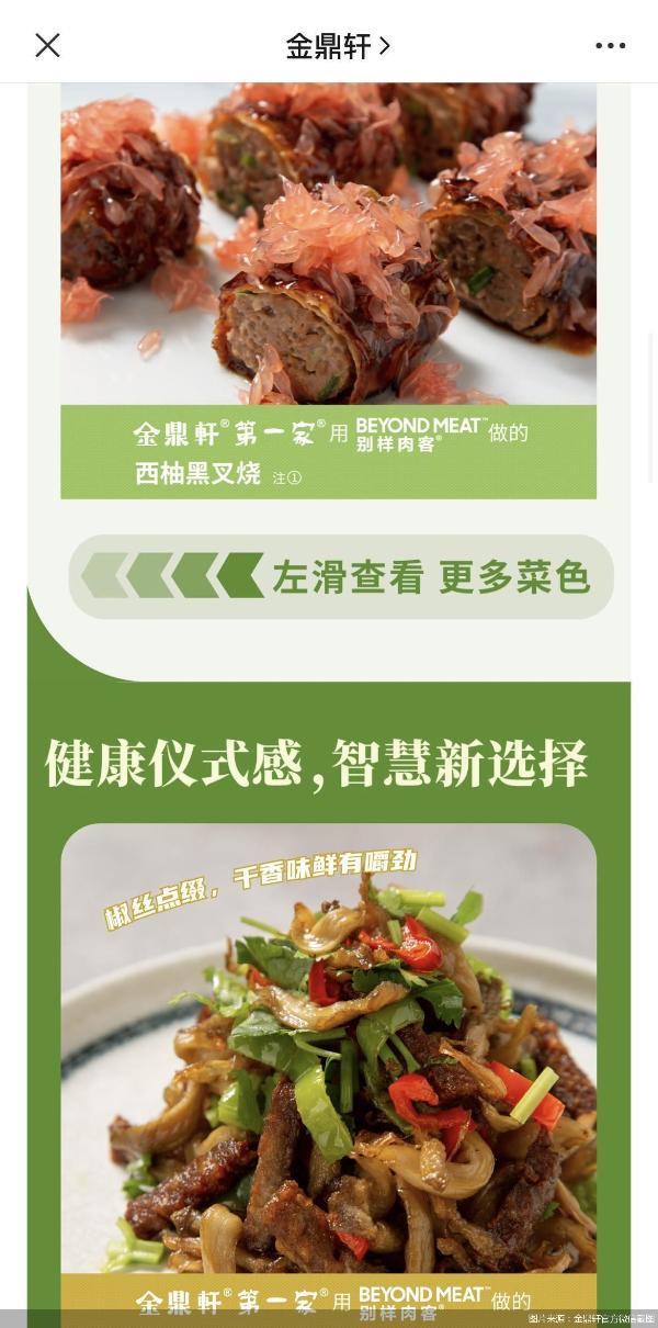 """""""花式""""抢滩市场 植物肉悄然成为餐厅""""座上宾""""?"""