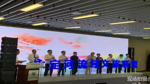 聚焦流域文旅融合 2021永定河文旅联盟成立