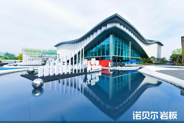 诺贝尔科技文化中心启幕 以科技创新引领岩板应用新突破