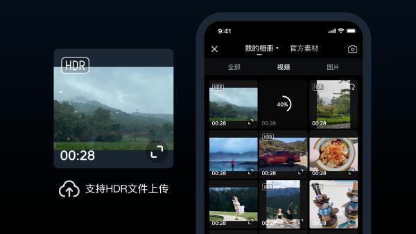 西瓜视频宣布全面支持HDR视频编辑、播放