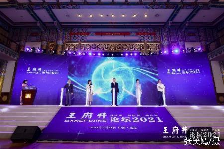 2021王府井论坛系列活动正式启动