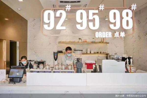 手握3万家便利店 中石化喊话餐饮品牌组CP
