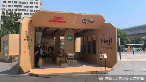 """启动首个天猫超级品牌日 宜家西红门店投放""""快递盒"""""""