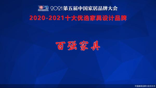 百强家具上榜2020-2021十大优选家具设计品牌