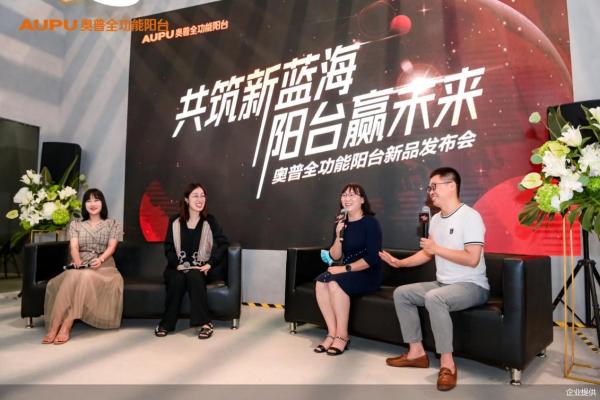 奥普全功能阳台新品广州展发布 开启智慧化阳台新时代