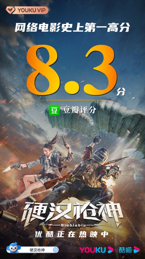 豆瓣8.3!《硬汉枪神》开出网络电影史上最高分,暑期档黑马优酷热映中
