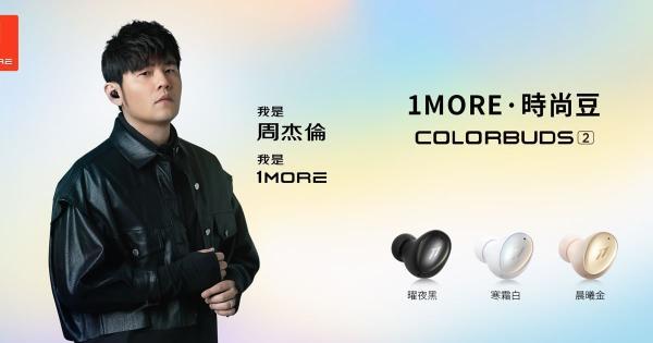 这才是潮范配饰!1MORE万魔ColorBuds 2搭载录音室等级音效,精致复合工艺外型与绝美三款色选