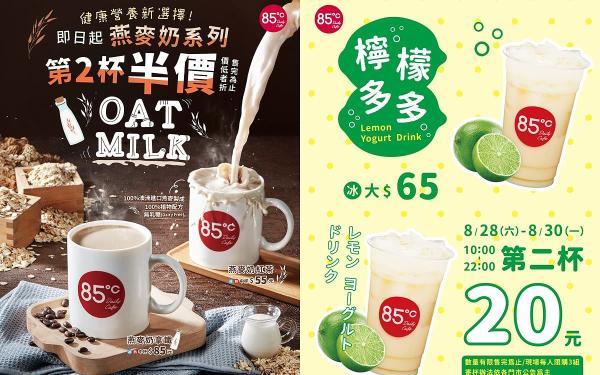 85˚C燕麦奶拿铁、燕麦奶红茶第二杯半价!,这三天柠檬多多第二杯20元!