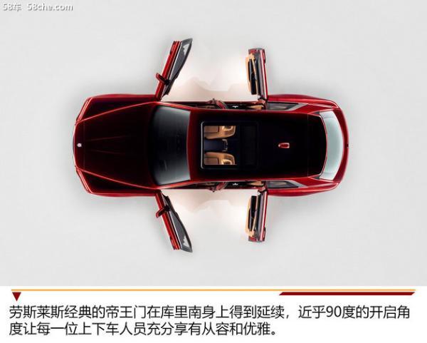 劳斯莱斯库里南解析 定义奢华SUV新标准