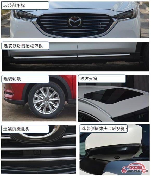 长安马自达CX-8车型申报信息曝光 2018年内上市