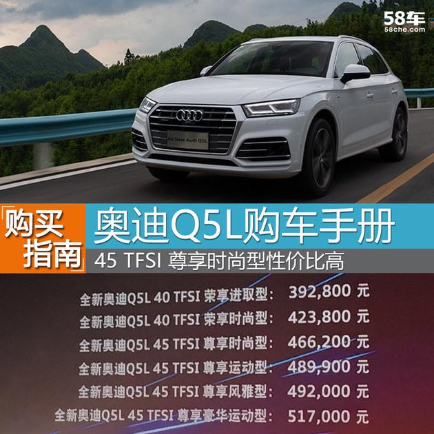 奥迪q5l购车手册 推荐45 tfsi 尊享时尚型图片