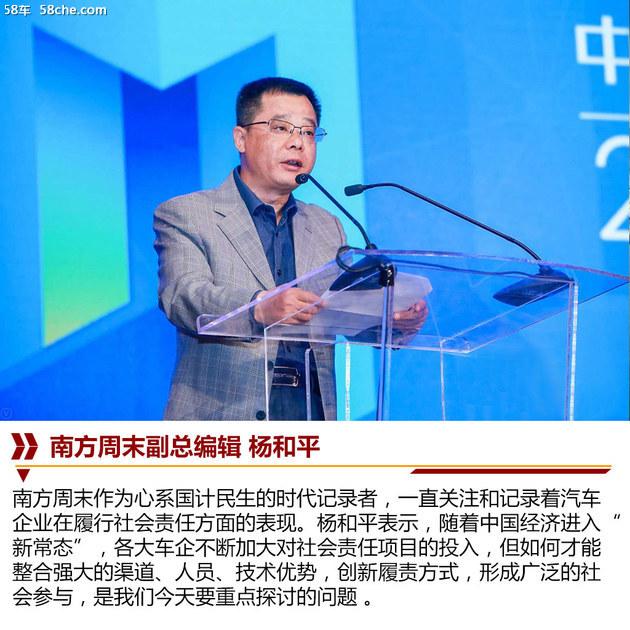 南方周末汽车行业CSR分论坛 在京落幕