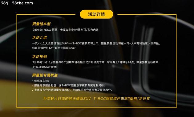T-ROC探歌限量版7月18日预售 限量888台