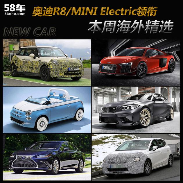 奥迪R8/MINI Electric领衔 一周海外新车