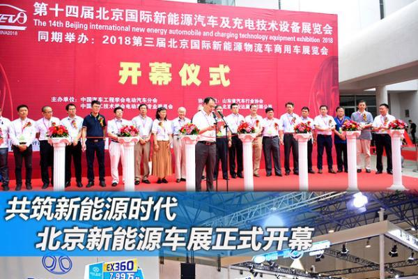 共筑新能源时代 北京新能源车展正式开幕