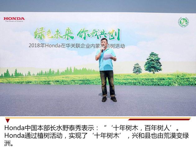 创造绿色未来 2018年Honda内蒙古植树活动