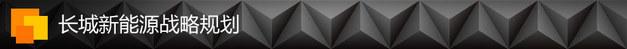 欧拉品牌正式发布 3年内将推出4款产品