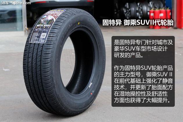 固特异御乘SUV II代轮胎体验 均衡性能