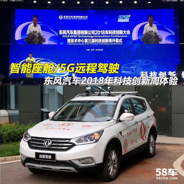 5G远程驾驶 东风汽车2018科技创新大会