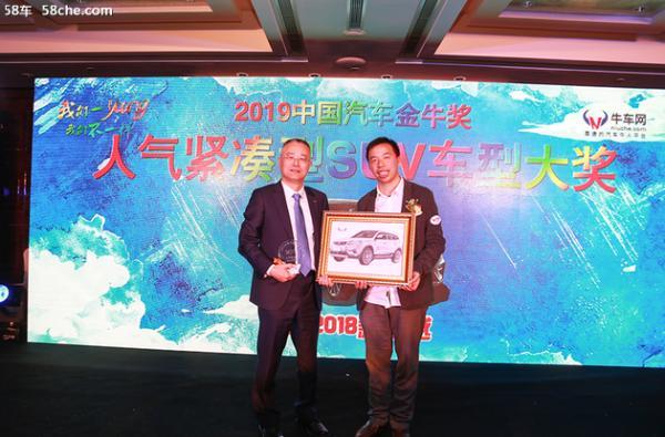 2019中国汽车金牛奖颁奖典礼 在京举办