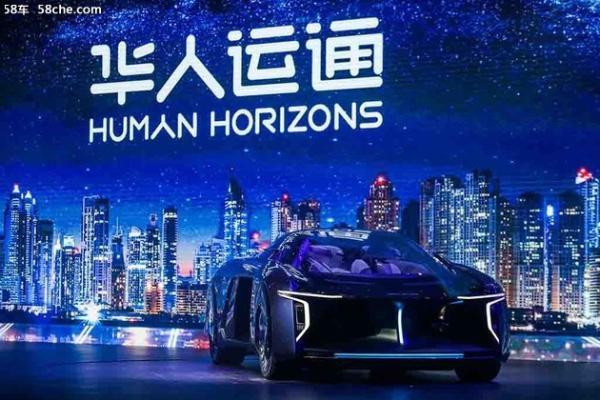华人运通企业战略发布会 概念车首次亮相